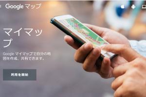 Googleマイマップの使い方 - 家族旅行編