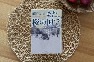 本の感想 また、桜の国で