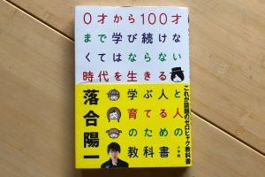 本の感想 「0才から100才まで学び続けなくてはならない時代を生きる学ぶ人と育てる人のための教科書」